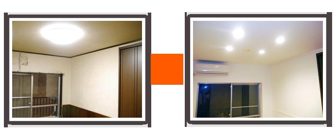 マンション壁紙・照明リフォーム施工例