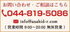 お問い合わせ・ご相談はこちら 電話番号:044-819-5086 営業時間 9:00~20:00 無休営業