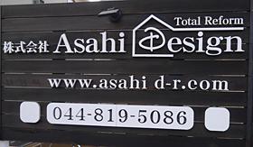 株式会社Asahi Design