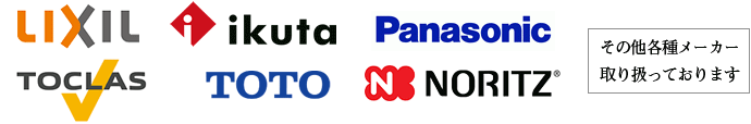 LIXIL ikuta Panasonic TOCLAS TOTO NORITZ その他各種メーカー取り扱っております