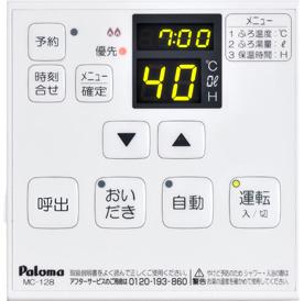 浴室リモコン MC-128