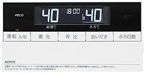 ノーリツ 給湯器用リモコン RC-D101S