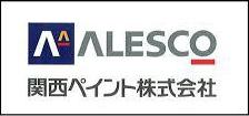 ALESCO 関西ペイント株式会社